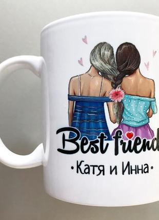 Чашка с вашими именами подарок подруге