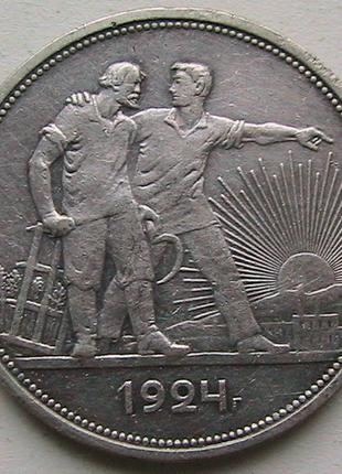 СССР 1 рубль 1924 Серебро Совок