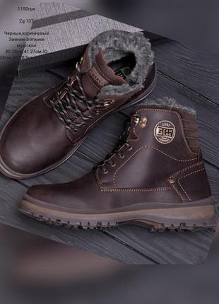 Зимние кожаные ботинки мужские