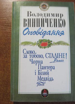В Винниченко Оповідання. Роман ''Слово за тобою, Сталіне!''