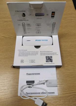 IPcam tester інструмент-тестер для ip-відеокаиер