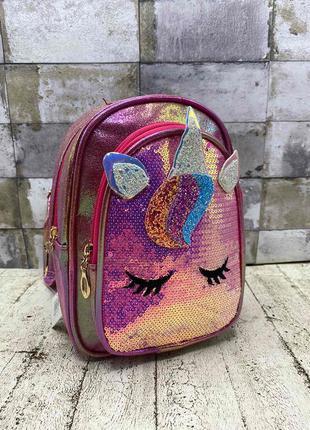"""Детский рюкзак """"перламутровый-единорог"""""""