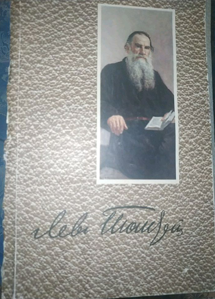 Лев Толстой. Собрание сочинений 12 томов полное 1959 одним лотом
