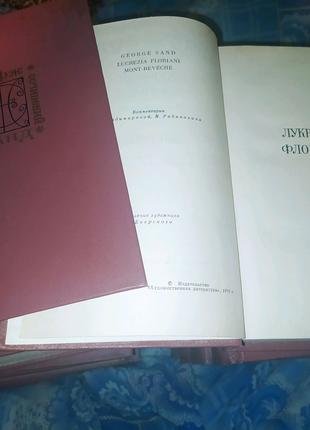 Жорж Санд Собрание сочинений 9 томов Мон-Ревеш полное одним лотом