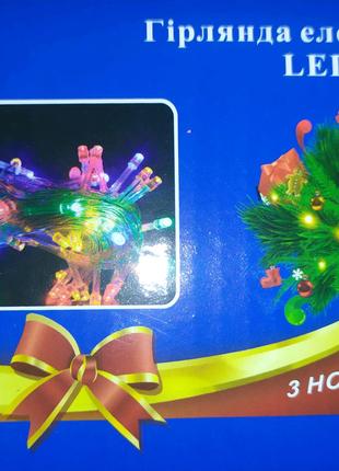 Гирлянда 100 LED разноцветная