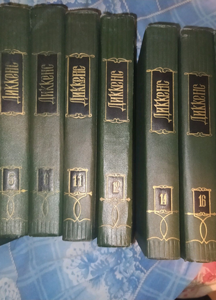 Диккенс. Собрание 1960 тома 3,4,5,6,11,12,14,16,17,19 одним лотом