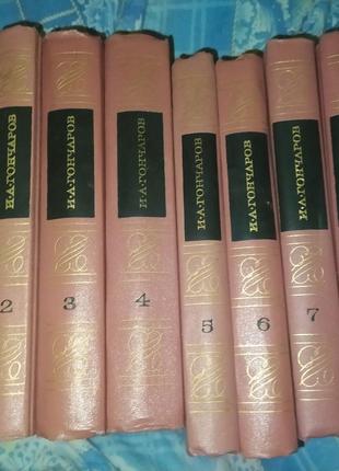 Гончаров И.А. Собрание сочинений 8 томов полное одним лотом 1980