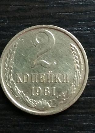 2 копейки СССР 1981 г.