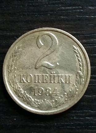 2 копейки СССР 1984 г.