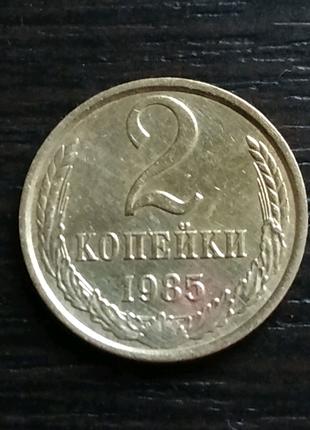 2 копейки СССР 1985 г.