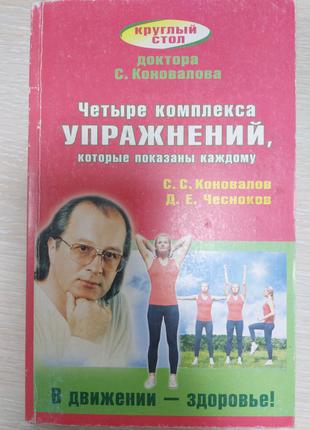 Коновалов С.