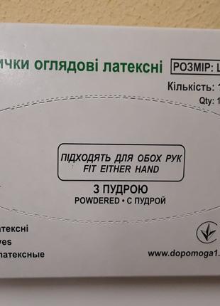 Перчатки медицинские латексные припудренные Medicare S 100 шт.