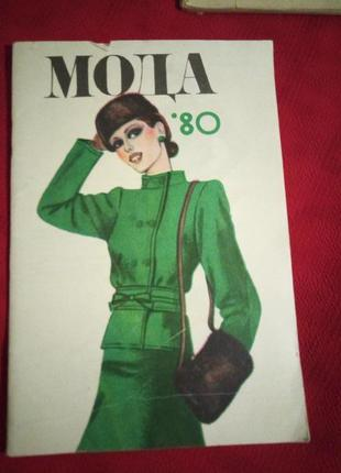 Мода -80-винтажный журнал мод