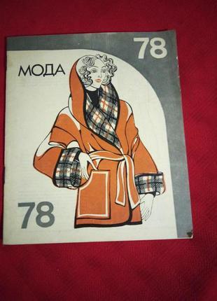 Мода 1978г-винтажный журнал мод с выкройками