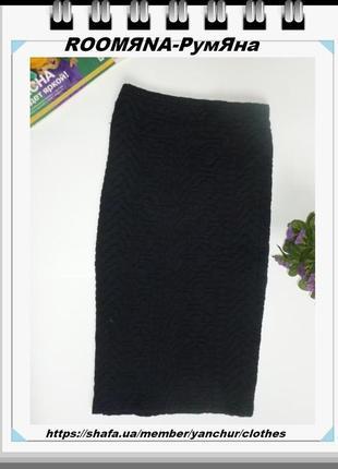 Фактурная юбка карандаш на хрупкую девушку