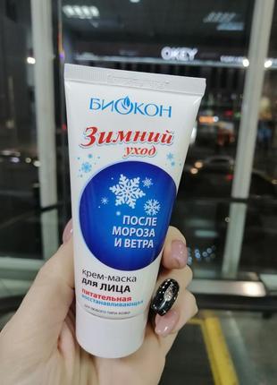Крем маска для лица после холода