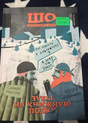 Журнал ШО Зубы на книжную полку