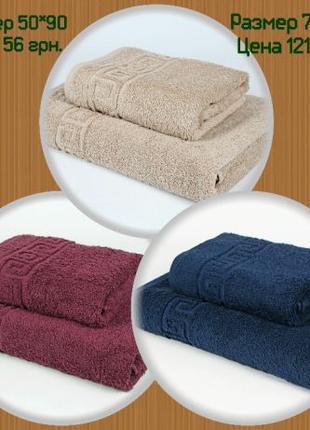 Полотенца банные и лицевые
