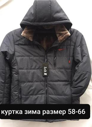 Куртка мужская зимняя на меху