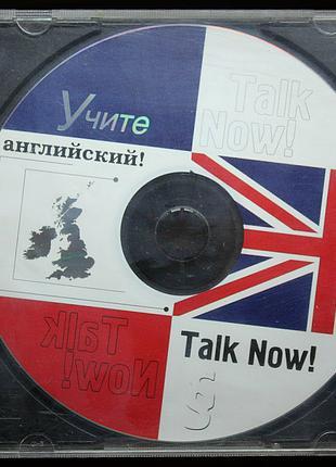 Диск | Английский язык «Учите Английский! / Talk Now!»
