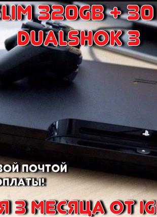 PlayStation 3 Slim SuperSlim игровая консоль Sony PS3 приставка