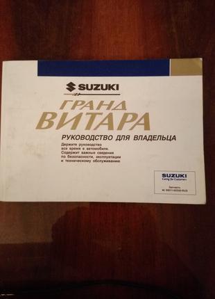 Suzuki Grand Vitara руководство.