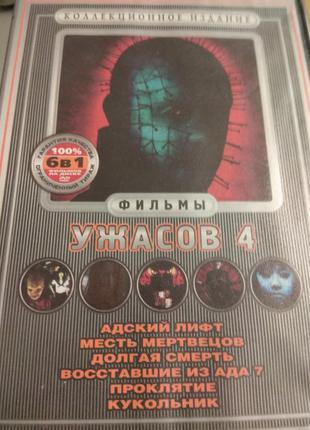 DVD Коллекция УЖАСОВ