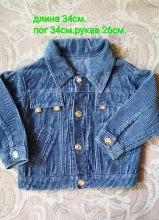 Вельветовый пиджак для мальчика