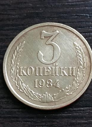 3 копейки СССР 1984 г.