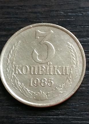 3 копейки СССР 1985 г.