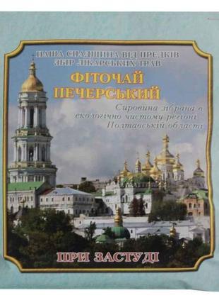 Фиточай Печерский