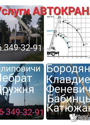 Услуги автокрана Бородянка Клавдиево Феневичи Бабинцы