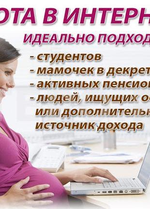 Менеджер по работе с клиентами Интернет-магазина
