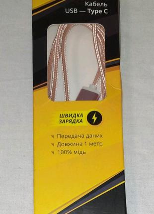 Шнур для зарядки телефона Grand X