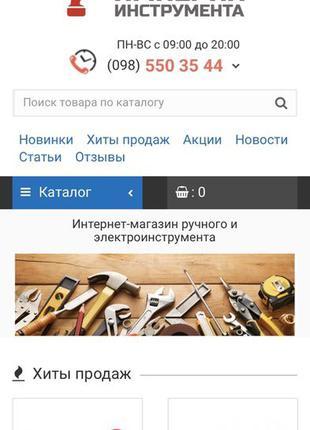 Готовый сайт интернет-магазин инструмента imperiatools.com.ua