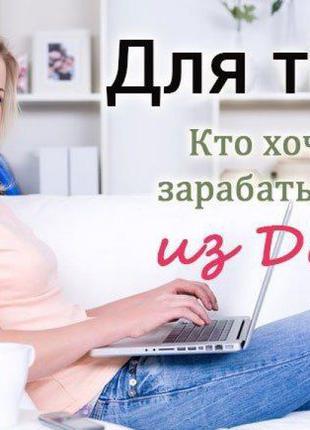 Онлайн-маркетолог, консультант