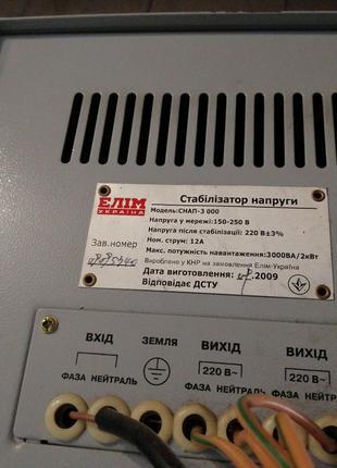 Стабилизатор напряжения СНАП - 3000