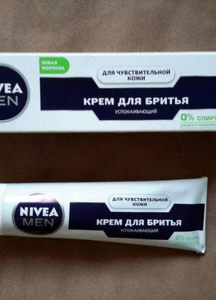 Успокаивающий крем nivea men для бритья для чувствительной кож...