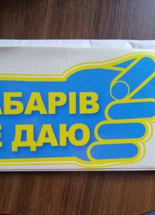 "Наклейка на авто "" хабарів не даю """