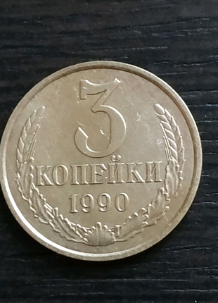 3 копейки СССР 1990 г.