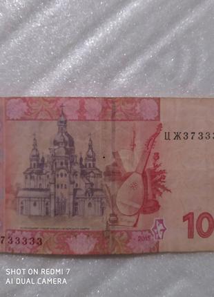 10 гривень интересный номер.