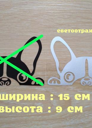 Наклейка на авто Собака ,Белая светоотражающая
