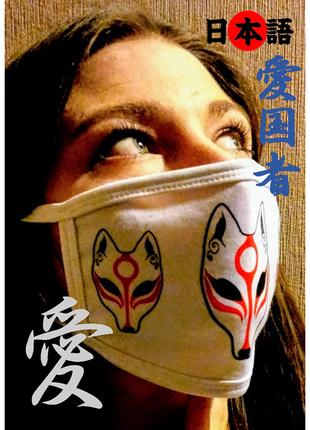 Защитные маски с магической японской лисой кицунэ!