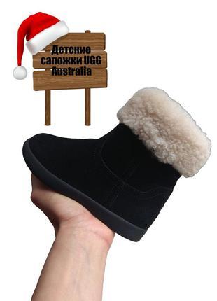 Детские демисезонные сапожки ugg australia ботинки
