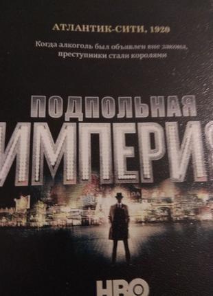 Сериал НВО Подпольная империя на ДВД
