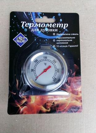 Термометр кухонный градусник до 300°С для духовки