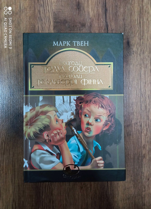 Марк Твен Пригоди Тома Сойера пригоди Гекльберрі Фінна