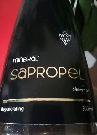 Гель для душу. Регенеруючий. Mineral Sapropel.