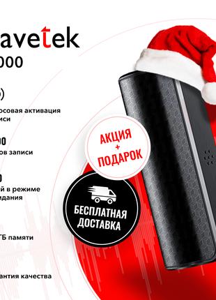 Акция! Диктофон Savetek 1000 (35 дней работы), активация голосом.