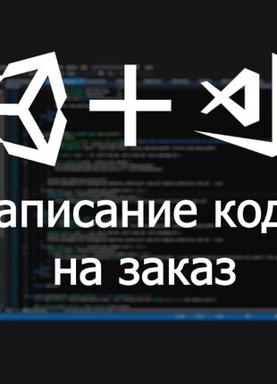 Код на заказ. C# + Unity3D C#